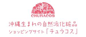 沖縄生まれの自然派化粧品 ショッピングサイト チュラコス