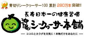 長寿日本一の健康習慣 沖縄シークワーサー本舗
