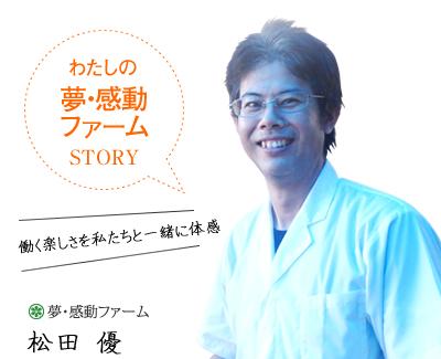 夢・感動ファーム:松田優
