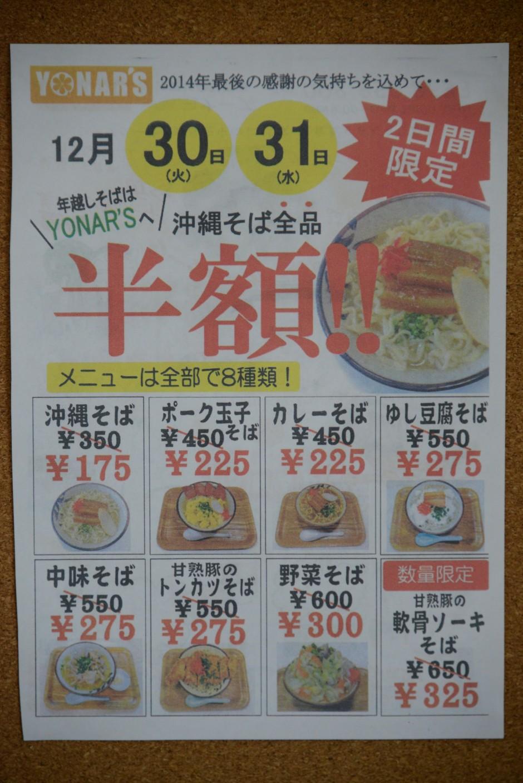 YONAR'S 12月30日・31日 2日間限定 沖縄そば全品半額:イメージ