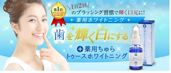 【オンラインショップ限定新商品!】薬用ホワイトニング「ちゅらトゥースホワイ・・・:イメージ