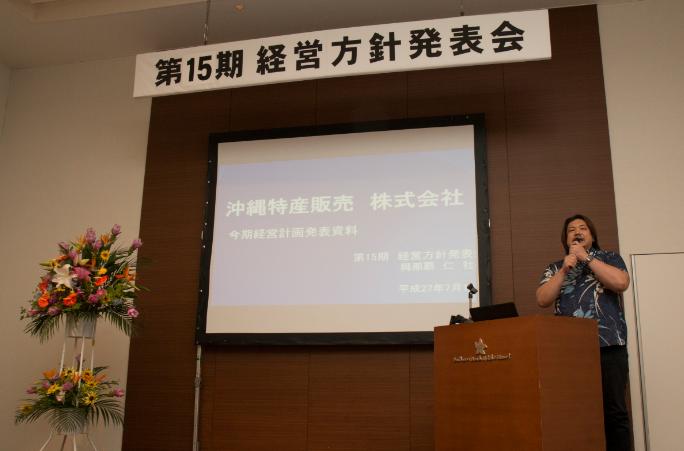 第15期 経営方針発表会を開催致しました。:イメージ