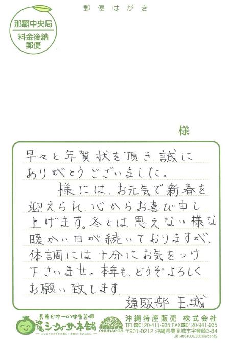 年賀状お返事1