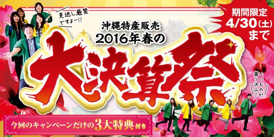 ☆春の大決算祭開催中☆:イメージ